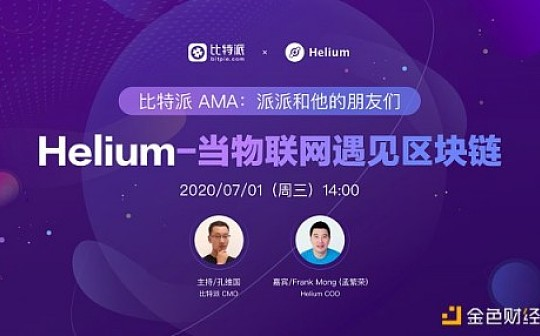 「 比特派AMA」Helium-当物联网遇见区块链直播回顾