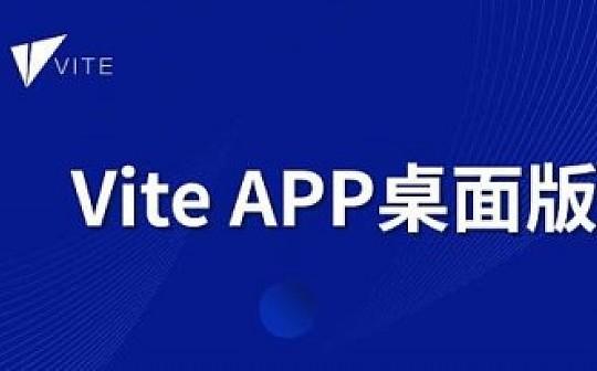 Vite发布桌面版钱包 保护资产更安全 欢迎大家下载使用