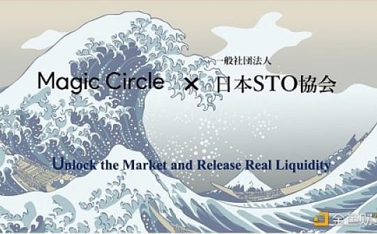 Magic Circle成为第一家也是唯一一家日本STO协会的海外会员