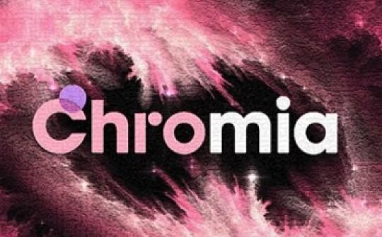 在Binance上交易Chromia (CHR), 赢价值50,000美金的CHR代币!