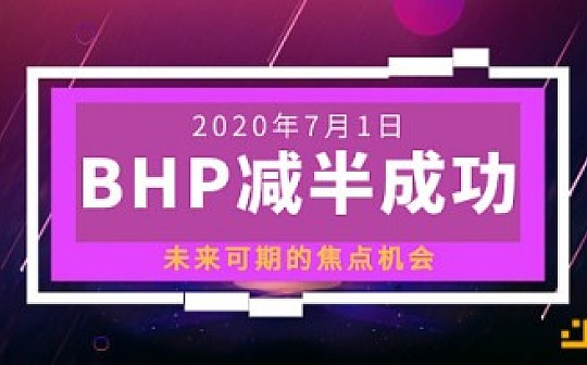 BHP减半成功:未来可期的焦点机会