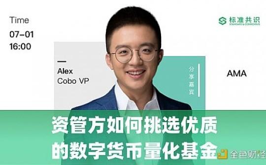 标准共识量化大赛投资人 Cobo VP Alex 分享回顾 标准共识