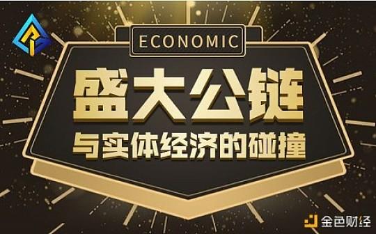 全球经济联动,谁能独善其身,盛大公链剑指何方