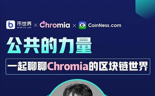 波网携手Chromia全球巡礼  助力区块链游戏等诸多应用