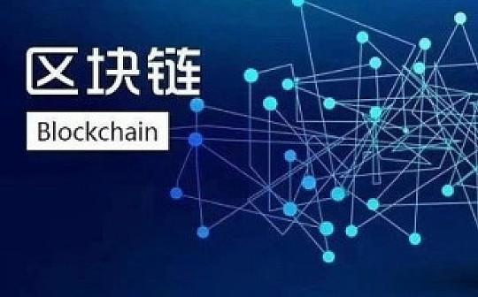 中国信合联盟区块链委员会启动CCAL超级账本项目