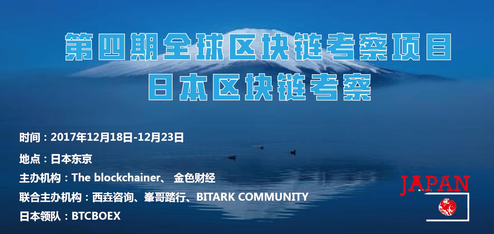 第四期全球区块链考察项目——日本区块链考察