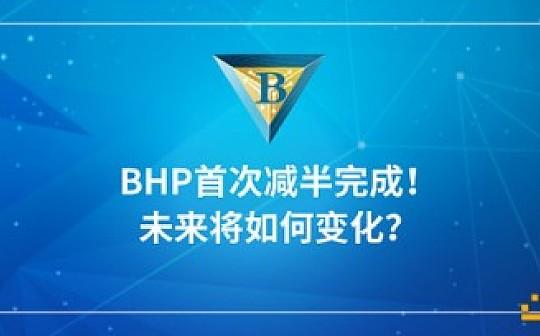 BHP首次减半完成 未来将如何变化?