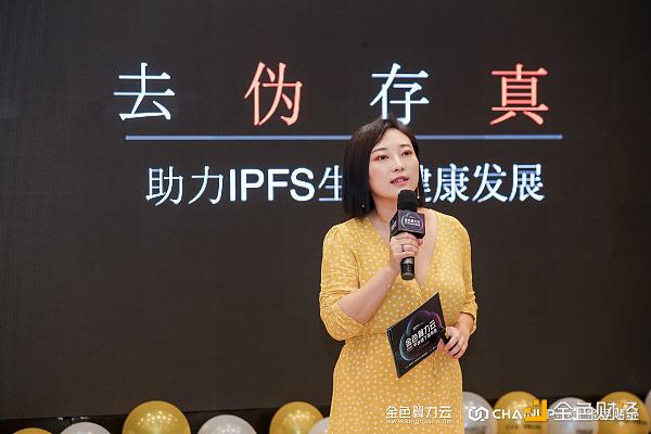 金色财经VP兼IPFS100.com CEO佟扬