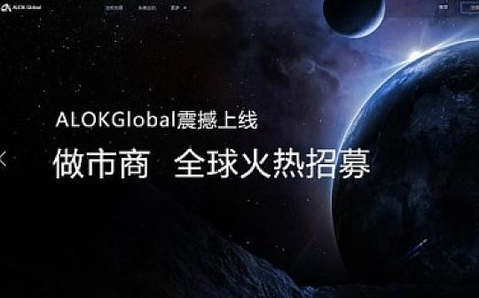 美国永续合约交易所ALOK 合约之王ALOK平台发布全球合伙人招募政策扶持