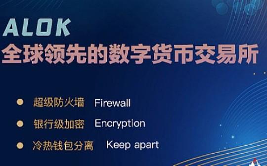 美国ALOK平台介绍 区块链永续合约 USDT永续合约