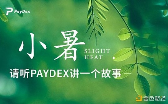 paydex落地应用支付,公链支付迎来洗牌