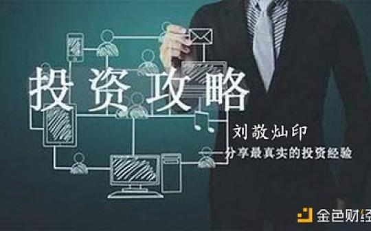 刘敬灿:投资高手必备的十个投资技巧 新手做投资一定要学会