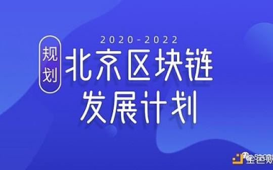 2020-2022北京区块链发展计划