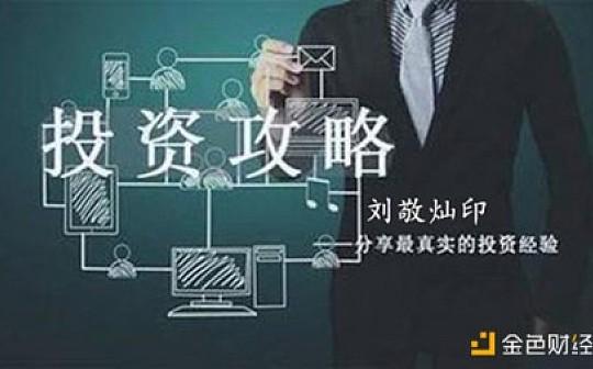 刘敬灿:盘点那些做投资必备的六大做单技巧 你确定都能做到吗?