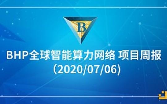 BHP全球智能算力网络 项目周报(2020/07/06)