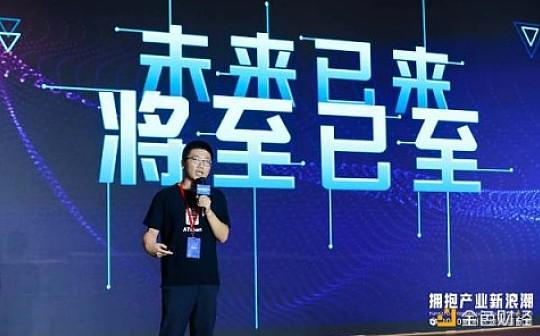 杭州区块链国际周 | AToken CMO Jolish:数字货币钱包业务的新