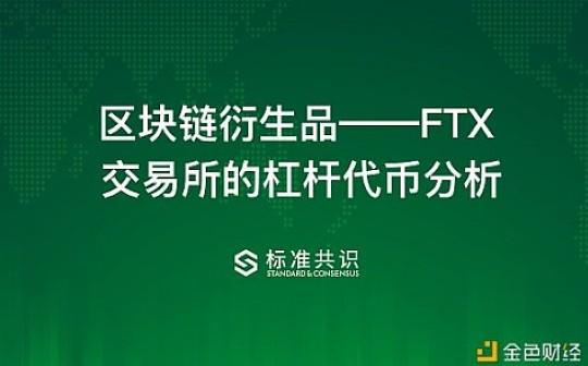 区块链衍生品—— FTX 交易所的杠杆代币分析 标准共识