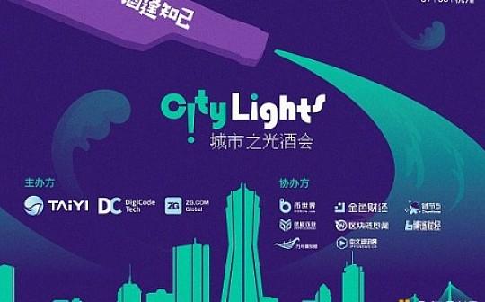 2020杭州区块链国际周l太壹科技#城市之光#酒会圆满落幕