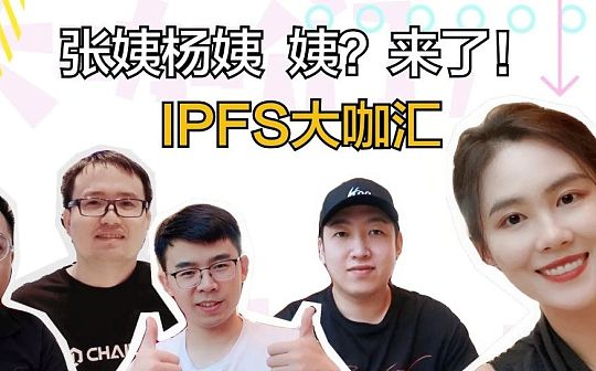 IPFS大火 哪些大佬们入局了?