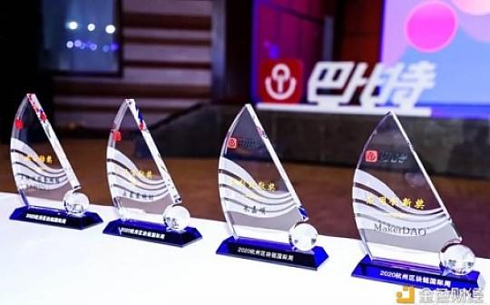 """朱嘉明教授获2020杭州区块链国际周""""特别致敬奖"""""""