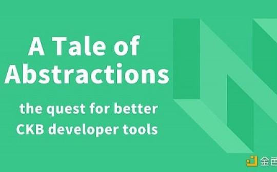 一个关于抽象的故事:寻求更好的 CKB 开发工具