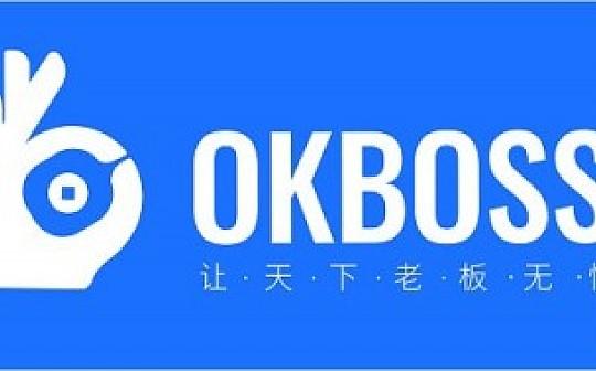 OKBOSS横空出世:一个服务于企业的区块链基础设施