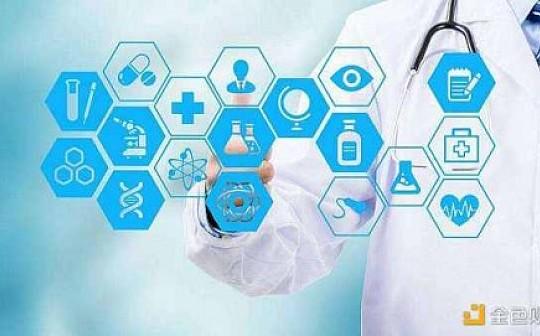 """""""区块链+"""" 医疗行业场景应用迎来大发展"""
