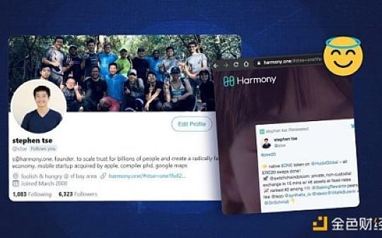 6月来信:7百万美金生态基金 Harmony天使们上线