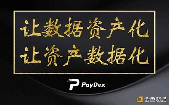 paydex进行多元场景应用,探索现行市场下的数字方案