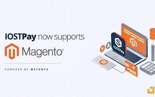 落地支付新进展:IOSTPay已正式支持电子商务平台Magento