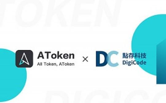 AToken与杭州点存科技DCPool达成战略合作,上架5折抢购Fil云算力