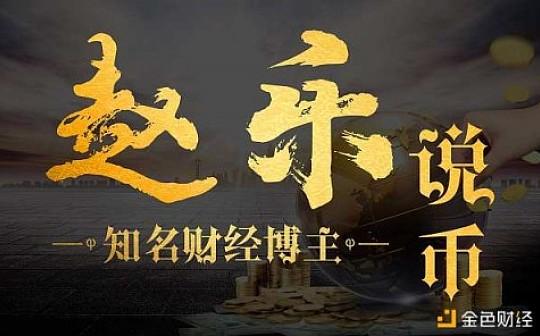 赵乐说币:比特币可能出现重大突破 或将标志着下一个激烈牛市的开始