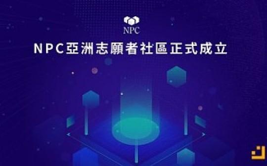 NPC亞洲志願者社區成立-助力生態繁榮發展