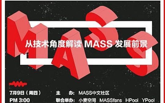 MASS 首次技术 AMA 干货汇总:智能合约、二层插件、跨链均可实现