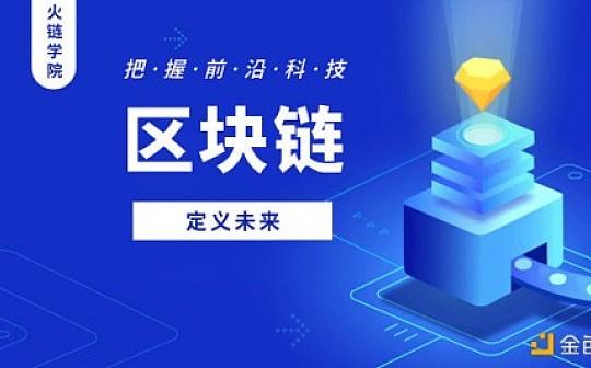 火链互联   祝贺深圳技师学院2020年火链学院区块链技术暑期师资培训班隆重开班