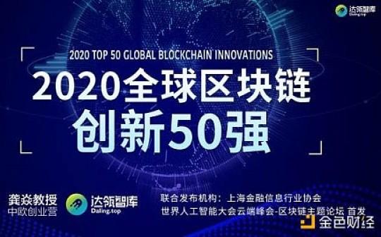 """""""2020全球区块链创新50强""""榜单于WAIC区块链主题论坛上重磅发布"""