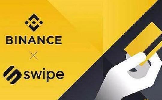 热点:币安以非公开价格收购Swipe! 交易所三足鼎立的局面是否就此改变?