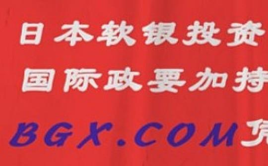 币扑PlanB第二十期日本软银(新加坡)投资、国际政要加持 BGX凭什么?