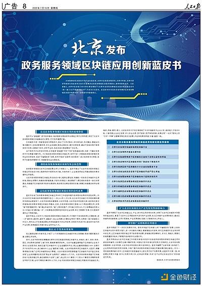 人民日报:北京发布政务服务领域区块链应用创新蓝皮书-宏链财经