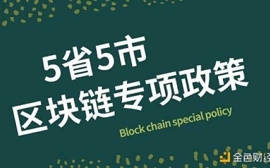 2020上半年 5省5市出台区块链专项政策
