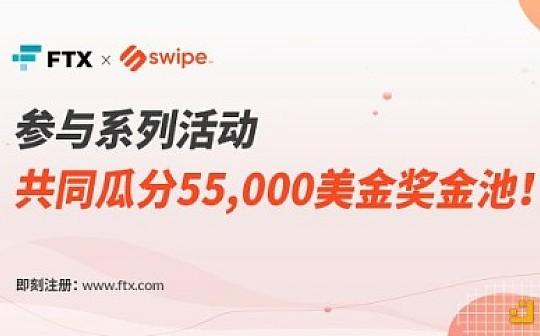 FTX联合Swipe(SXP)狂撒55,000美金
