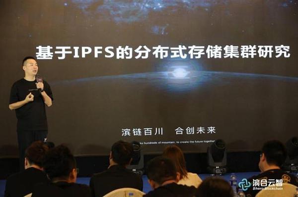 """""""IPFS中国行·郑州站""""圆满结束,滨合云智始终坚持深耕技术"""