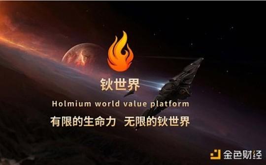 HO钬世界 开启智能合约新时代
