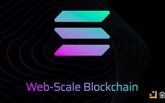 全新架构的高性能区块链Solana即将上线BitMax交易所 参与活动可领海量奖励
