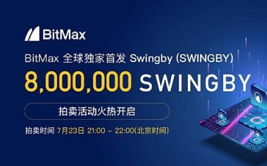 跨链协议 Swingby即将首发上线BitMax交易所并进行拍卖活动