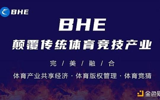BHE构建新型真实可信数据决策价值网络