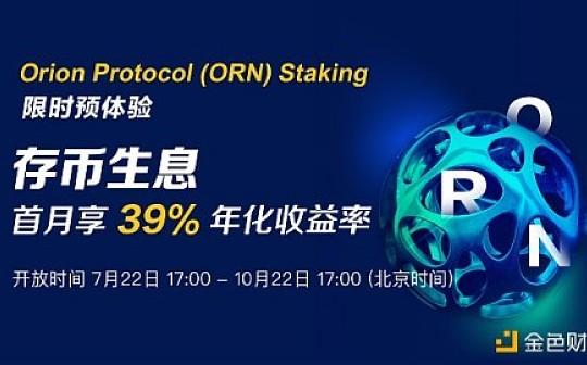 BitMax开启 Orion Protocol (ORN) Staking预体验活动,首月享39%年化收益率