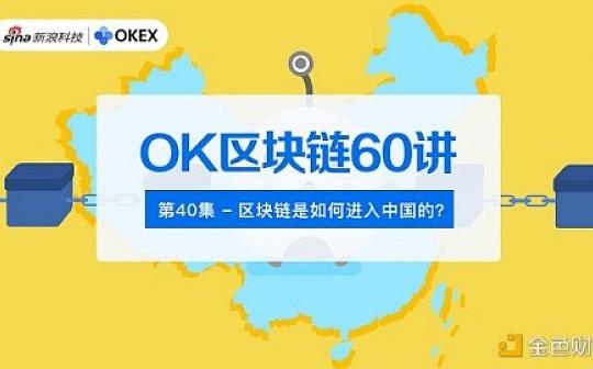 OK区块链60讲 | 第40集:区块链技术如何进入中国的?