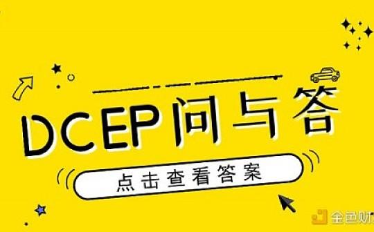 一些关于央行数字货币DCEP的问与答