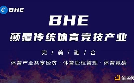 BHE超级公链与体育赛事预测行业的变革之路